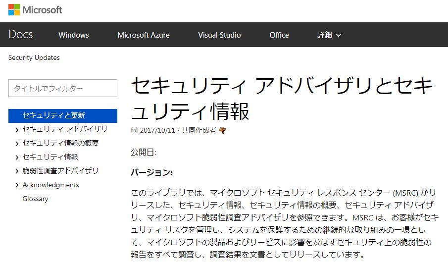 マイクロソフトセキュリティ情報