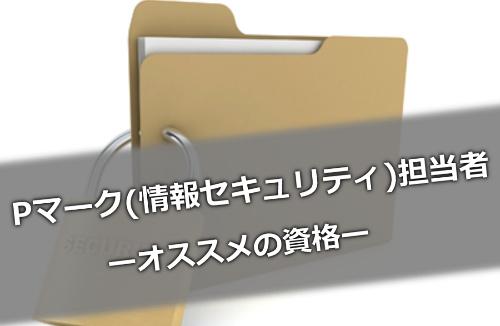 社内のPマーク(セキュリティ)担当者にオススメの資格 情報セキュリティマネジメント試験とは