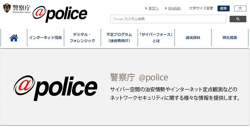 警視庁@police