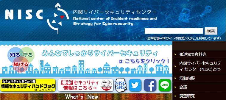 内閣サイバーセキュリティ センター(NISC)
