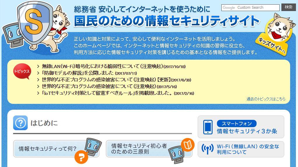 総務省 国民のための情報セキュリティサイト