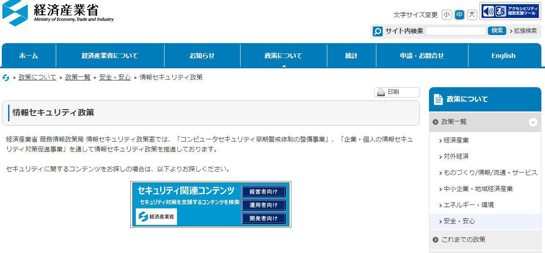 経済産業省 情報セキュリティ政策関連のページ