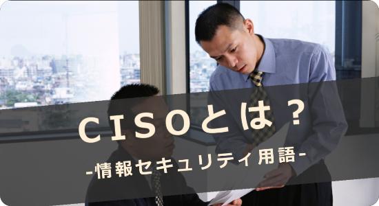 CISOとは?会社のPマーク(情報セキュリティ)担当者が知っておきたい基礎知識